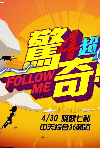 TV ratings for Would You Follow Me (驚奇4超人) in Turkey. CTi Variety TV series
