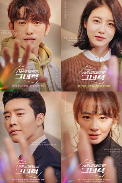 TV ratings for He Is Psychometric (사이코메트리 그녀석) in Mexico. tvN TV series