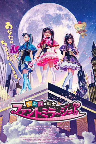 TV ratings for Secret × Warrior Phantomirage! in the United States. TV Tokyo TV series