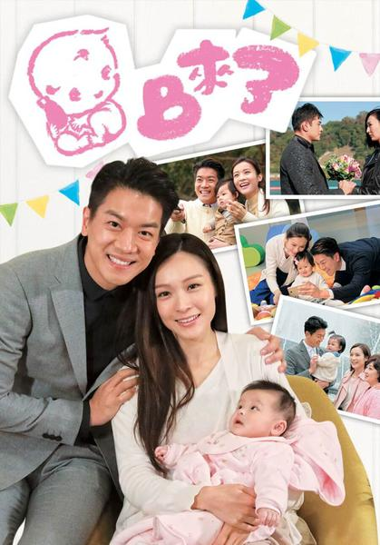 TV ratings for Bb Is Here (bb來了) in the United States. TVB TV series