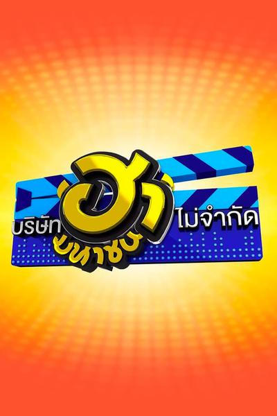 TV ratings for บริษัทฮาไม่จำกัด in Brazil. 9 MCOT TV series