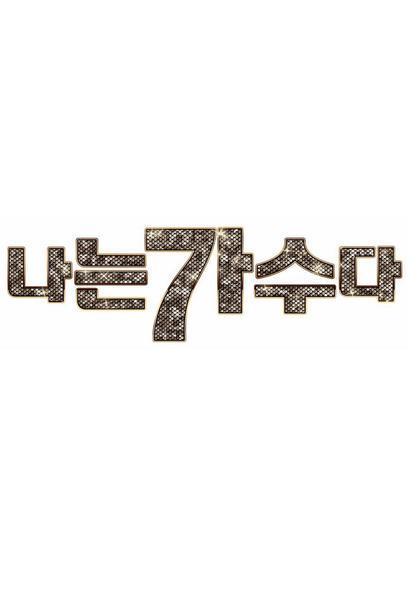TV ratings for I Am A Singer: Korea in France. MBC TV series