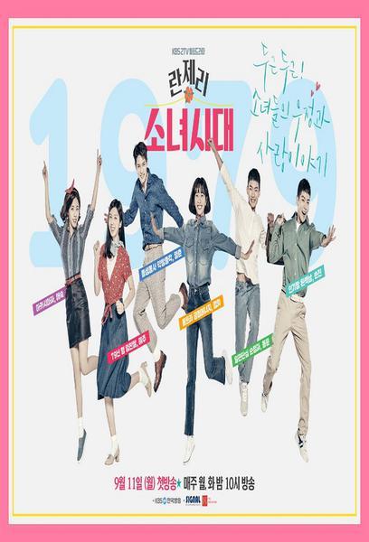 TV ratings for Girls' Generation 1979 in France. KBS2 TV series