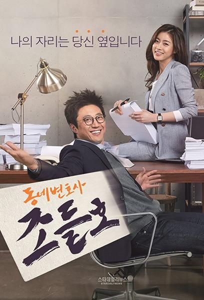 TV ratings for My Lawyer Mr. Jo in the United States. KBS TV series