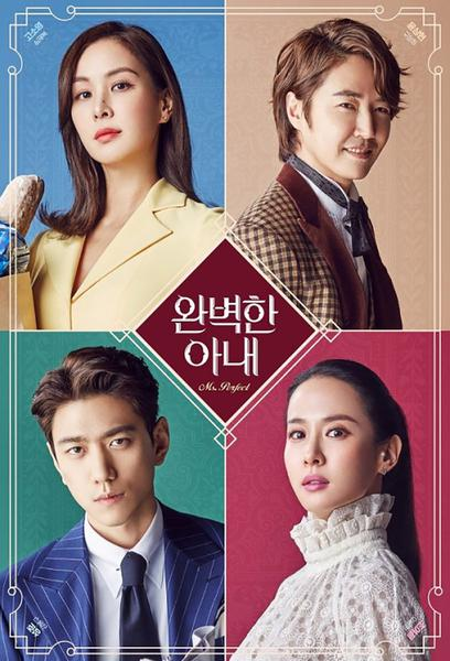 TV ratings for Ms. Perfect in the United States. KBS2 TV series