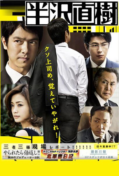 TV ratings for Hanzawa Naoki (はんざわなおき) in Japan. TBS Television TV series