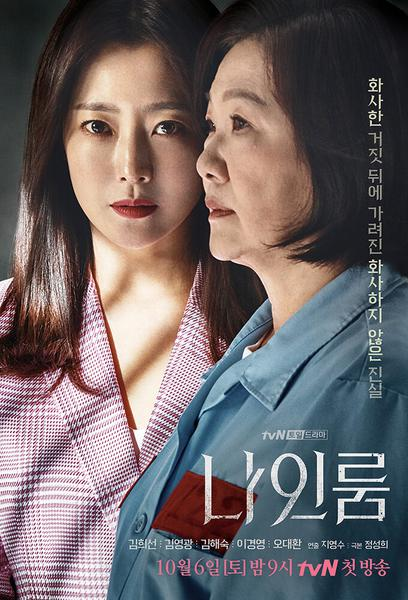 TV ratings for Room No. 9 (나인룸) in France. tvN TV series