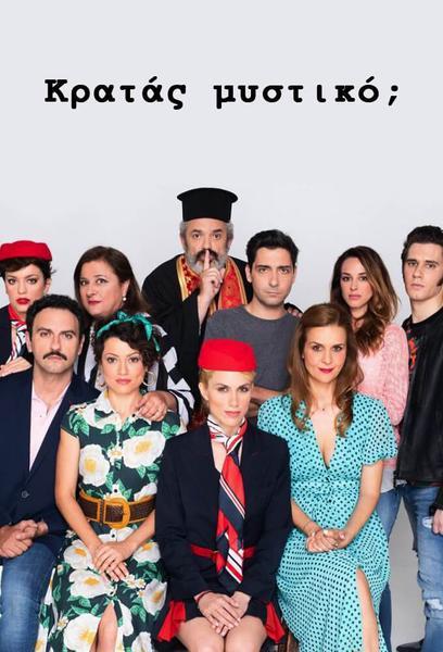 TV ratings for Kratas Mystiko? (Κρατάς Μυστικό;) in Colombia. Alpha TV TV series