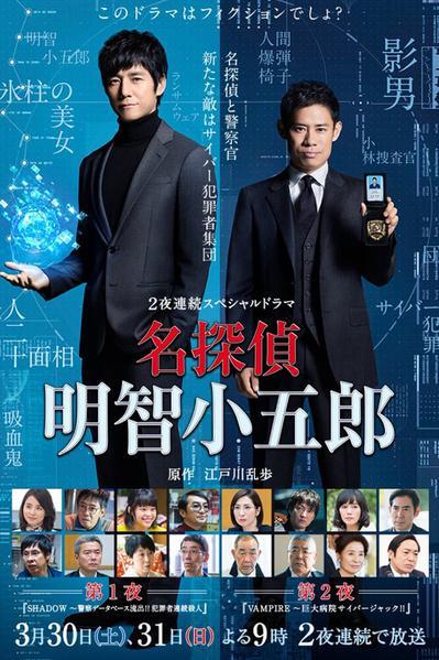 TV ratings for Meitantei Akechi Kogoro (名探偵・明智小五郎) in Spain. TV Asahi TV series