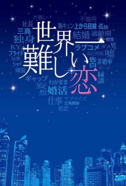 TV ratings for Sekai Ichi Muzukashii Koi in the United States. Nippon TV TV series