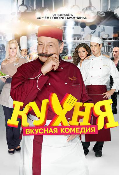 TV ratings for The Kitchen in Chile. СТС TV series