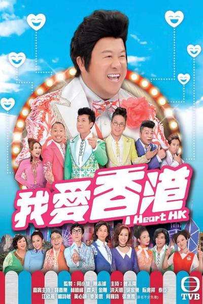 TV ratings for I Love Hk in Spain. TVB Jade TV series