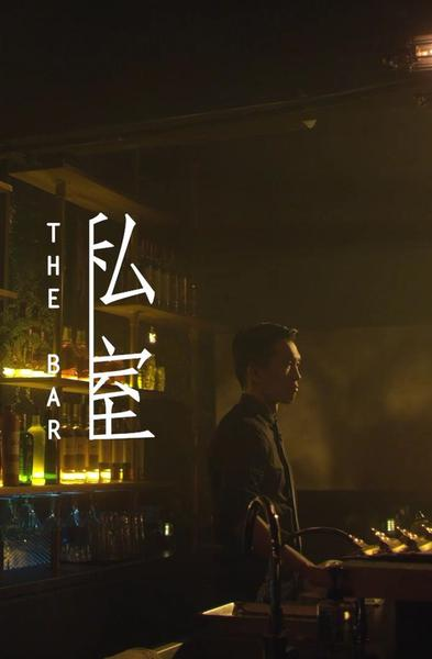 TV ratings for The Bar (私室) in the United States. YouTube TV series